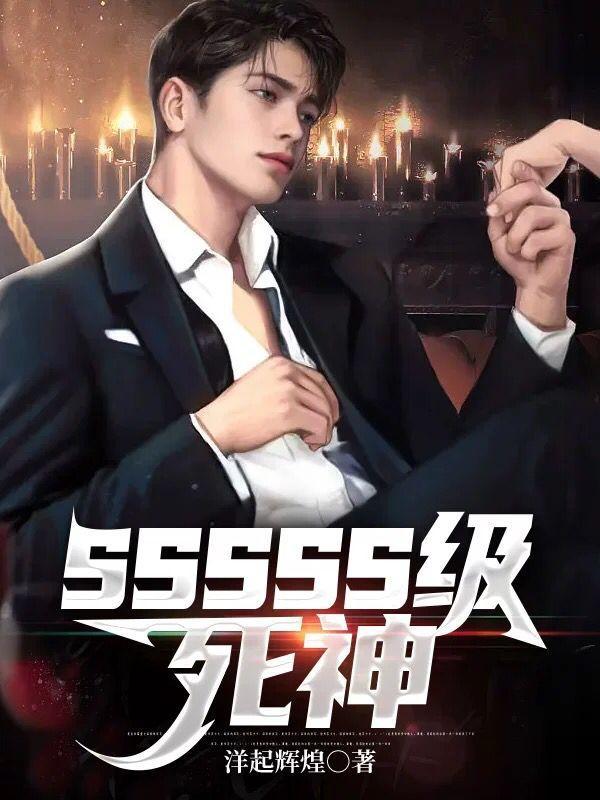 龙血圣帝封面图片